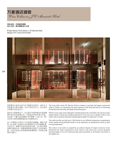 FWC custom wine cellar - Marriott Hotel